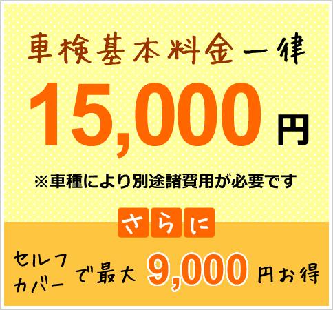 車検基本料金一律15,000円