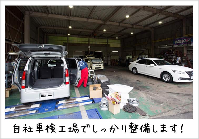 自社車検工場でしっかり整備します!