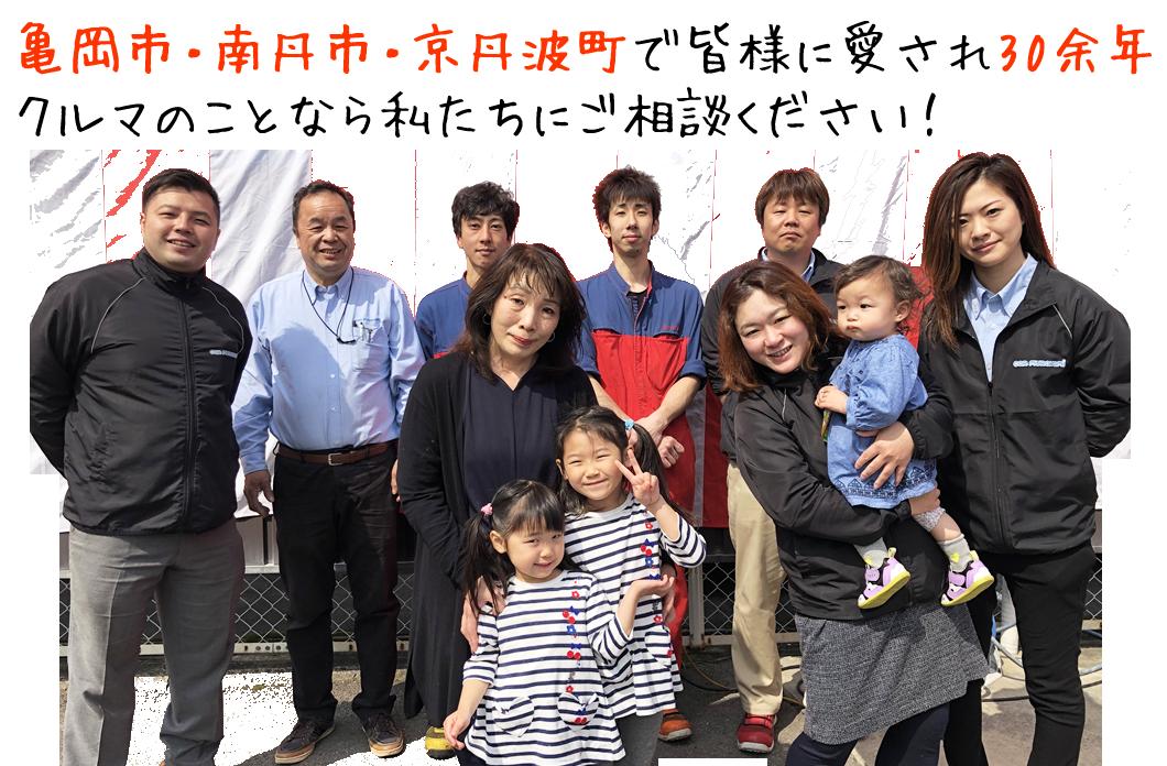 亀岡市・南丹市・京丹波町で皆様に愛され33年 クルマのことなら私たちにご相談ください!