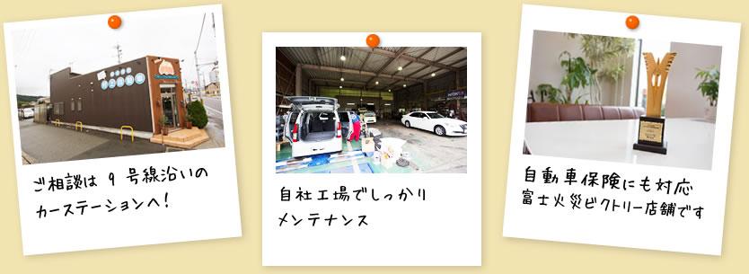 カーライフをトータルサポートする村上自動車