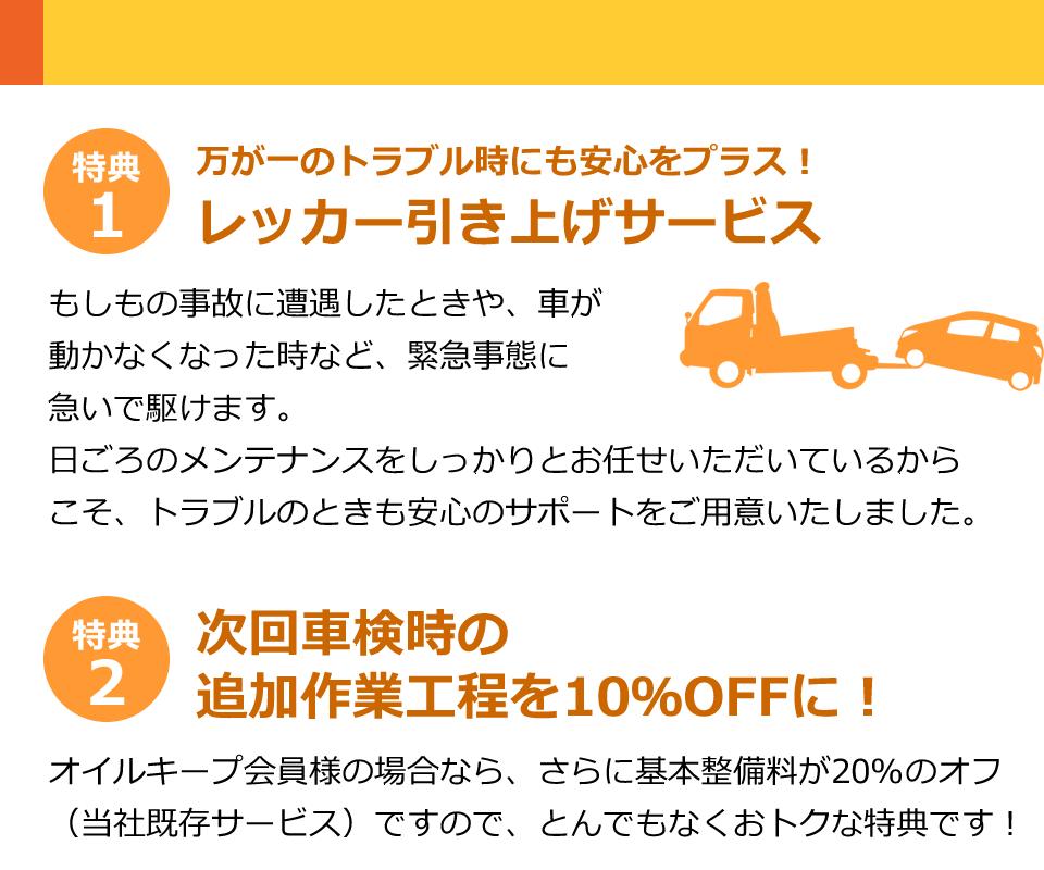 レッカー引き上げ・車検